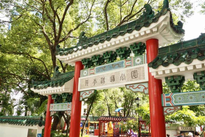 Hollywood Road Park Hong Kong
